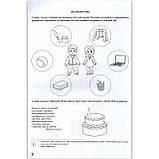 Розвиток мовлення Робочий зошит 5-6 років Авт: Косован О. Вид: Підручники і Посібники, фото 3