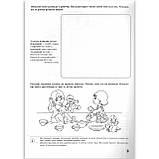 Розвиток мовлення Робочий зошит 5-6 років Авт: Косован О. Вид: Підручники і Посібники, фото 4