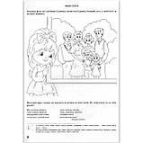 Розвиток мовлення Робочий зошит 5-6 років Авт: Косован О. Вид: Підручники і Посібники, фото 5