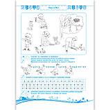 Балакучі малюки Робочий зошит для дітей шостого року життя Авт: Сапун Р. Вигляд: Підручники і Посібники, фото 8