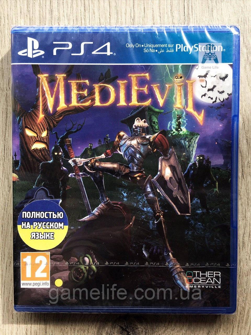 MediEvil (рус.) PS4
