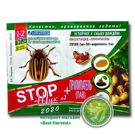 Инсектицид «Стоп Жук» + прилипатель 3+10 мл, фото 2