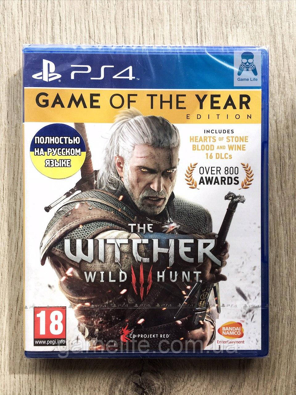 The Witcher Wild Hunt Game of the Year Edition (рус.) PS4