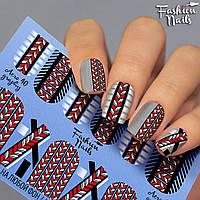 Слайдер-дизайн наклейки на ногти для маникюра водные Fashion Nails Aero 40 геометрия косы