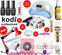 Стартовый набор для маникюра и  гель-лака Kodi с лампой фрезером и вытяжкой