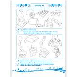 Балакучі малюки Робочий зошит для дітей четвертого року життя Авт: Сапун Г. Вид: Підручники і Посібники, фото 9