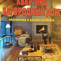 Квартира Загородный дом Планировка и дизайн интерьера Йожеф Косо
