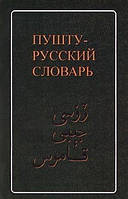 К. А. Лебедев  Пушту-русский словарь