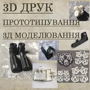 3d друк / 3д печать / 3д прототипирование / 3d прототипування