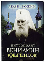 Митрополит Вениамин (Федченков). Рожнёва Ольга