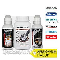 Набор для чистки кофемашин SVOD (три предмета)  СВ29