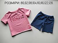 Детский костюм  для девочки 🎀PRINCESS шорты + футболка . Детская одежда костюмы