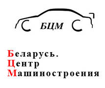 Прокладки для двигателей БЦМ