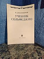 Учебник сольфеджио. Двухголосие и трехголосие