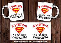 """Чашка """"Я учитель. А в чем твоя суперсила?"""" / Кружка для преподавателя"""
