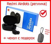 Наушники Xiaomi Redmi Airdots black РЕПЛИКА BT5.0, беспроводные с кейсом сяоми редми аирдотс чёрные air dots