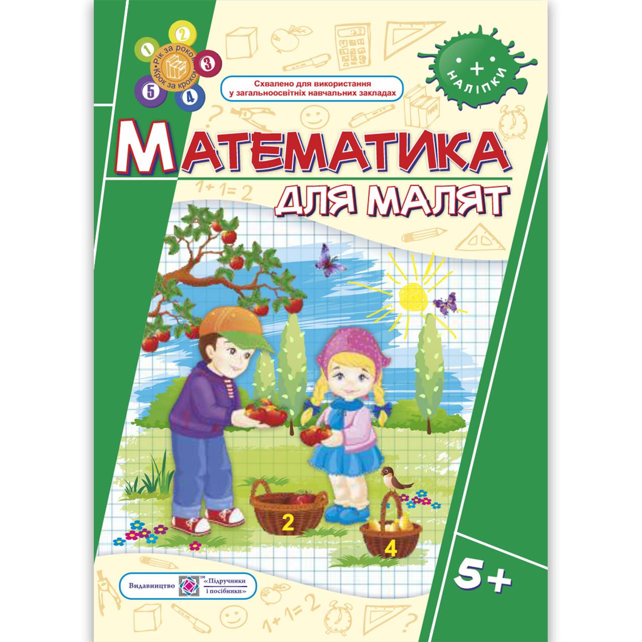 Математика для малят Робочий зошит для дітей шостого року життя Авт: Гнатківська Про Вид: Підручники і Посібники