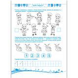 Математика для малят Робочий зошит для дітей шостого року життя Авт: Гнатківська Про Вид: Підручники і Посібники, фото 4