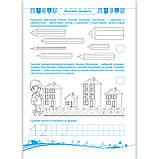 Математика для малят Робочий зошит для дітей шостого року життя Авт: Гнатківська Про Вид: Підручники і Посібники, фото 6