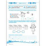 Математика для малят Робочий зошит для дітей шостого року життя Авт: Гнатківська Про Вид: Підручники і Посібники, фото 8