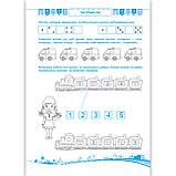 Математика для малят Робочий зошит для дітей шостого року життя Авт: Гнатківська Про Вид: Підручники і Посібники, фото 9