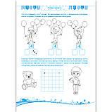 Математика для малят Робочий зошит для дітей шостого року життя Авт: Гнатківська Про Вид: Підручники і Посібники, фото 10