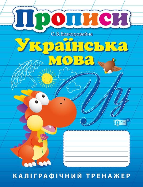 Прописи Украинский язык. Каллиграфический тренажер (Одобрено МОНУ)