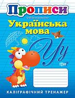 Прописи Украинский язык. Каллиграфический тренажер (Одобрено МОНУ), фото 1
