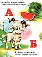 Азбука ,Живая азбука , фото 2