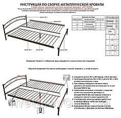 Металлическая кровать с изножьем ЛИАНА -2 ТМ Метакам, фото 2