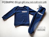 💜МОДНЫЙ КОСТЮМ STARBOY детский для мальчика( штаны + кофта) . Детская одежда.💜