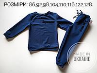💜МОДНЫЙ КОСТЮМ SUPREME детский для мальчика( штаны + кофта) . Детская одежда.💜