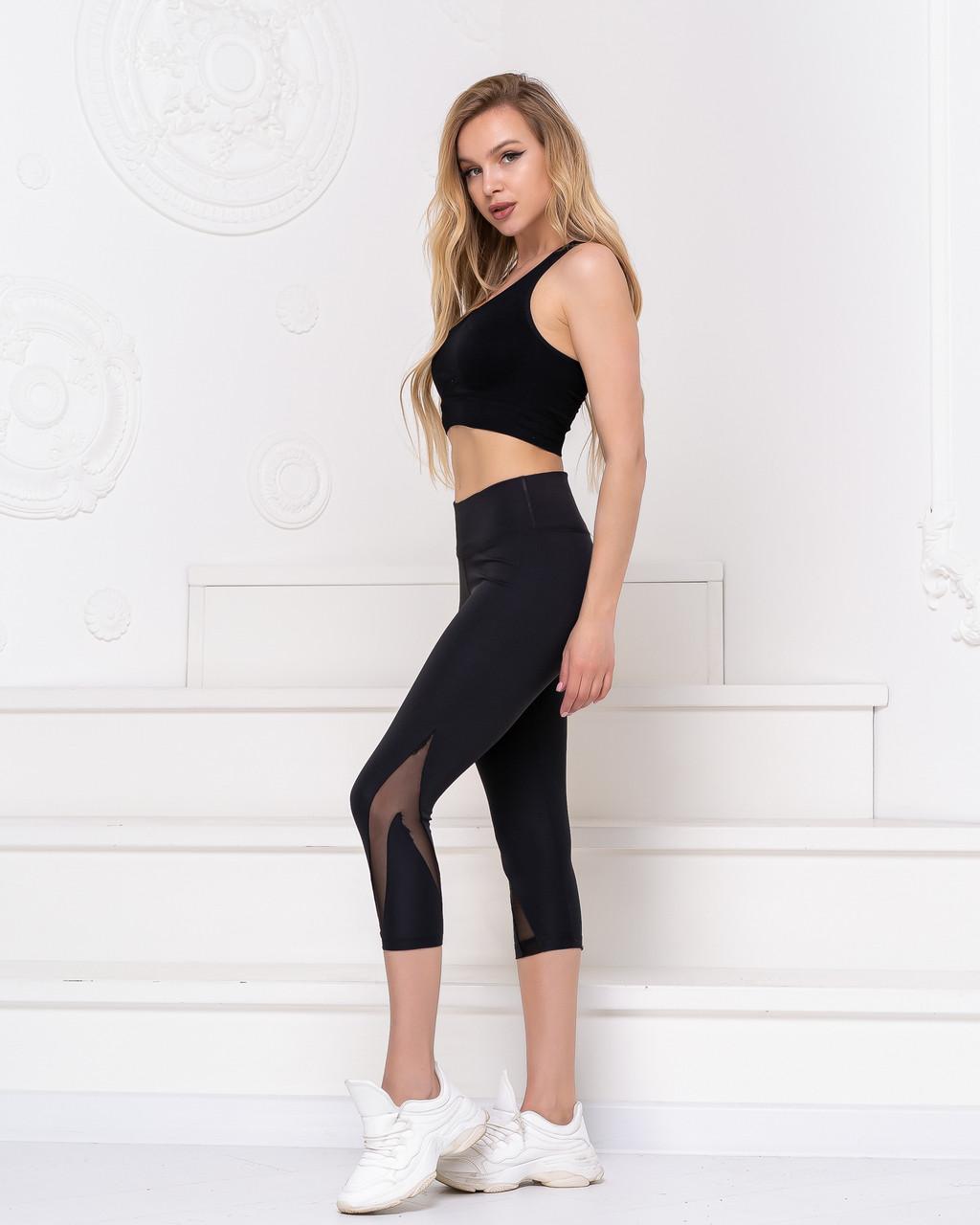 Классные удобные женские бриджи,черные,вставка мелкая сеточка углом.