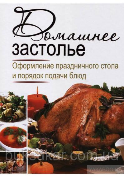 Книга Домашнее застолье. Оформление праздничного стола и порядок подачи блюд