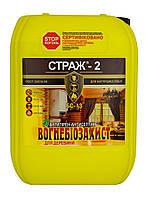 Огнебиозащита Страж-2 для внутренних работ  10 л