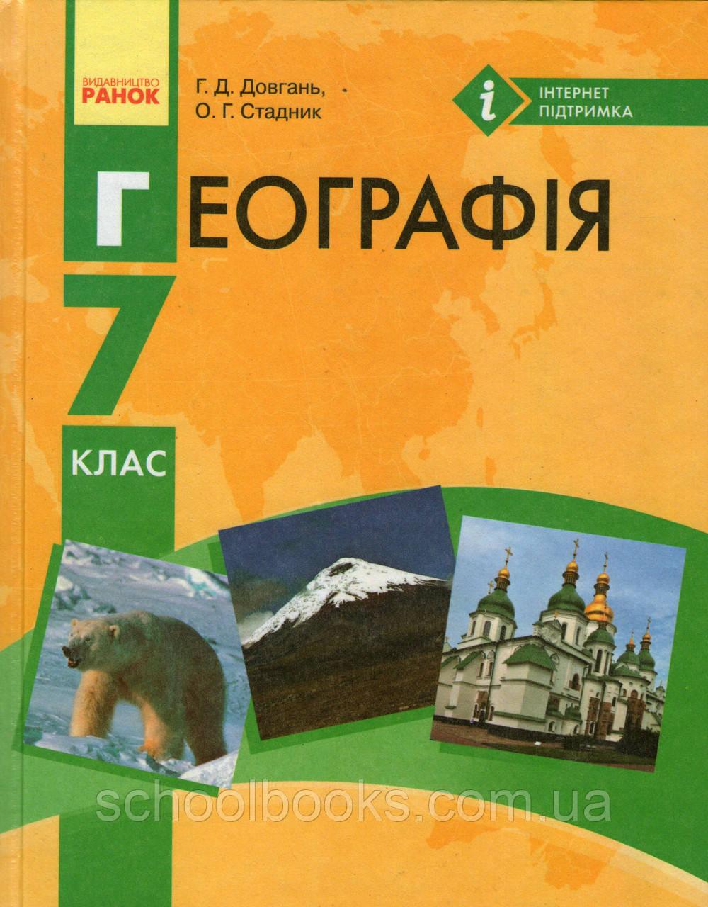 Ответы к практическим работам по географии 9 класс в.м.бойко