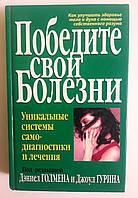 Победите свои болезни (б/у). Д.Голмен, Дж.Гурин