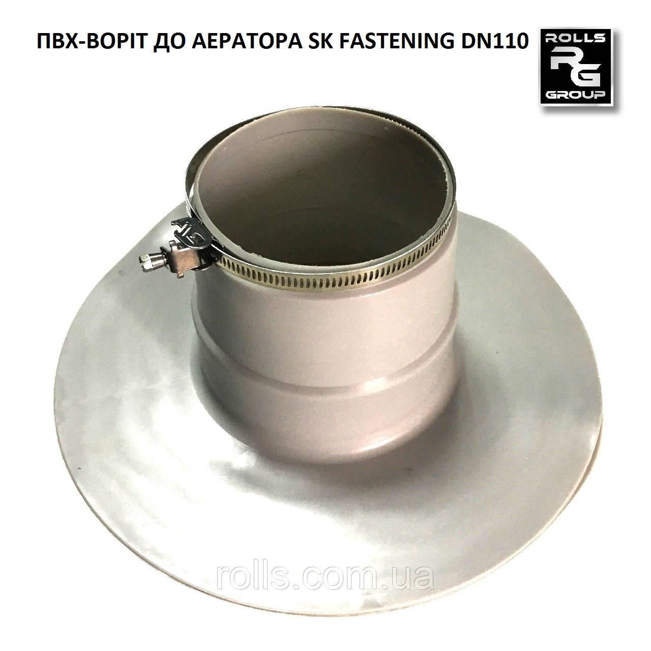 ALIPAI ПВХ - Ворот Комплект для гидроизоляции кровельного аэратора Alipai 110 с ПВХ мембраной (Финляндия)