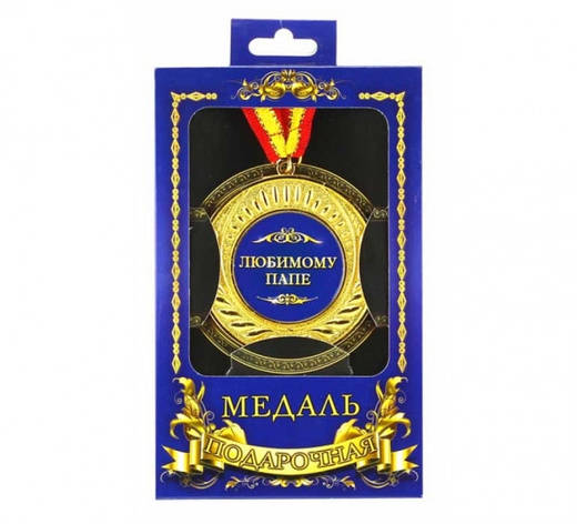 Медаль подарочная Любимому папе , фото 2