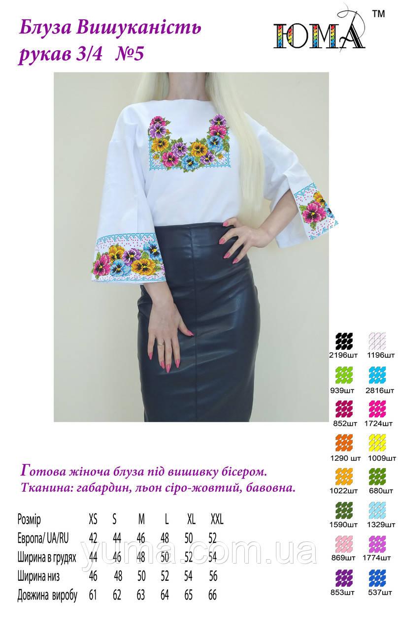 Пошита блуза для вышивки бисером рукав 3/4 Изысканность