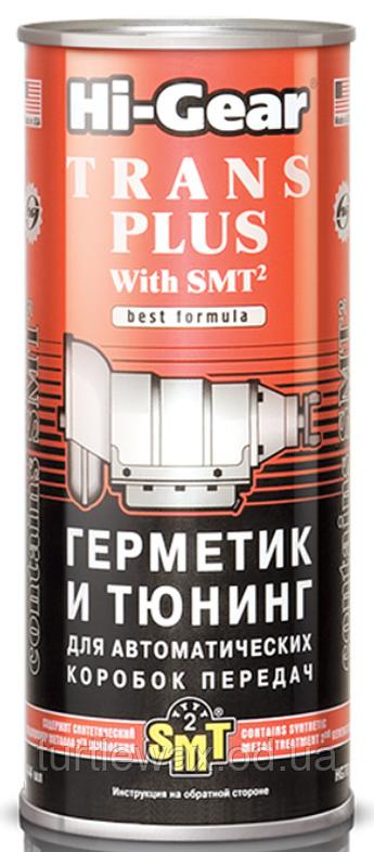 Герметик для АКПП с SMT2 Hi-Gear HG7018