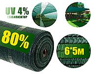 Сетка затеняющая 80%  6м*5м зеленая