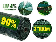 Сетка  затеняющая 95%  2м*100 м зелёная, Венгрия