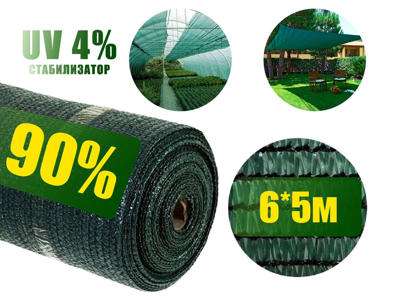 Сетка  затеняющая  90 %  6м*5 м  (черная)