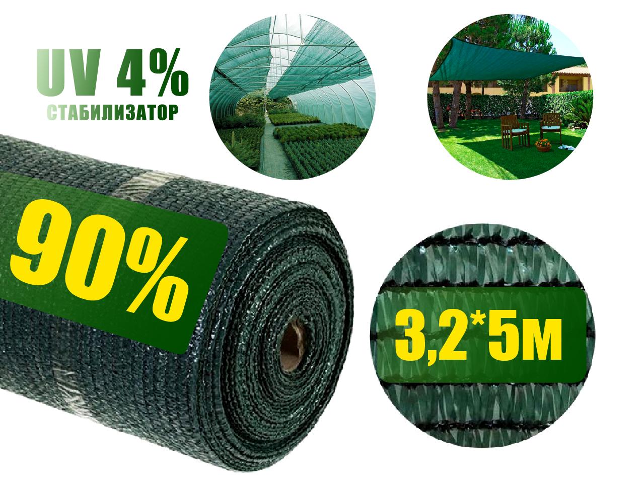Затеняющая сетка 90 %  3,2м*5м зеленая
