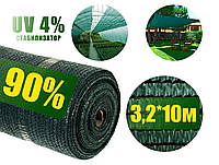 Сетка затеняющая 90 %  3,2м*10м зеленая