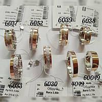 Кольца обручальные серебряные 925 пробы с пластиной золота 375 пробы.