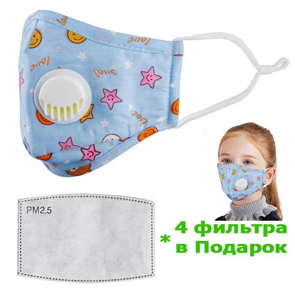 Защитная маска Детская для лица многоразовая с клапаном и фильтром+4 фильтра в подарок