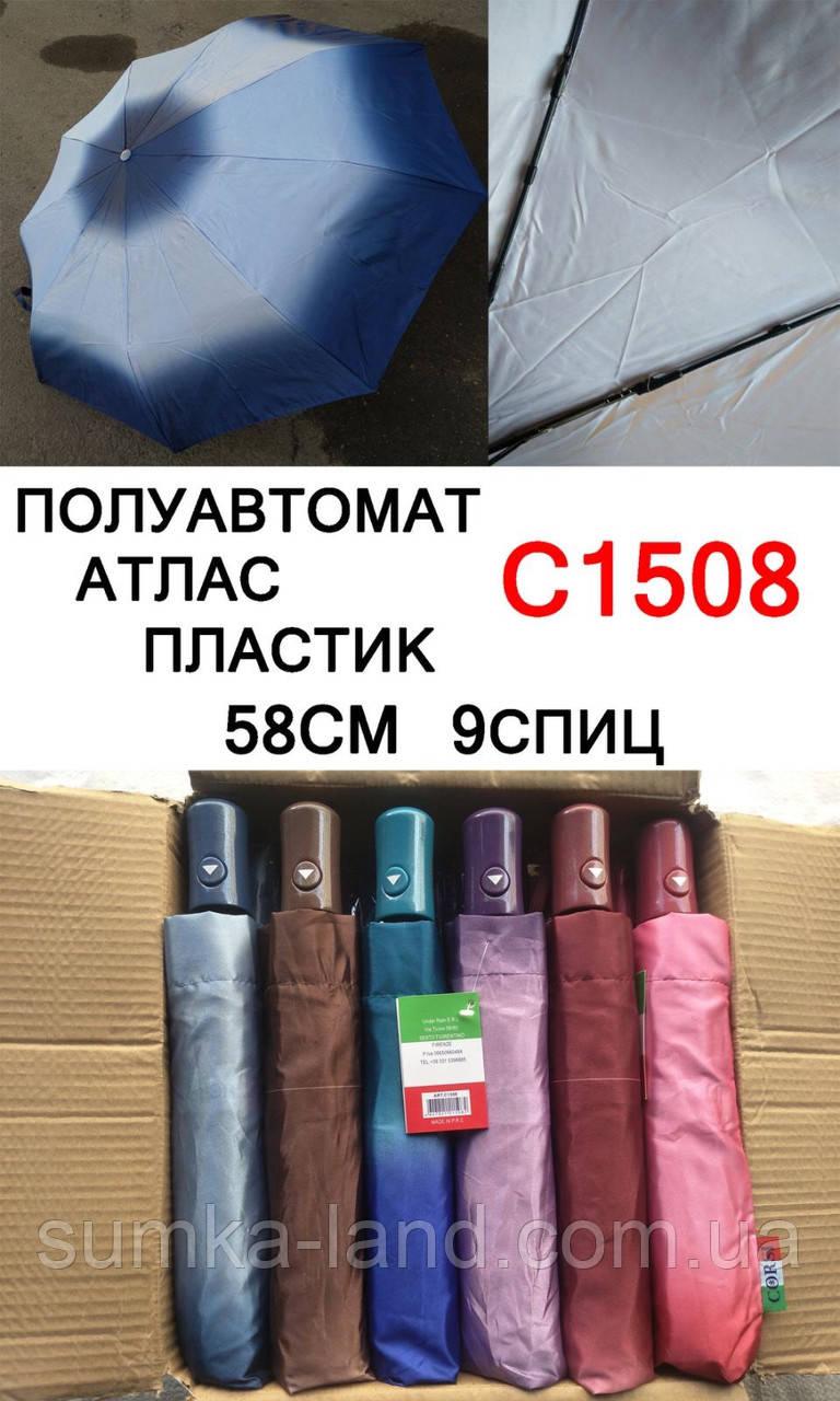 Женские атласные зонты Полуавтомат на 9 спиц