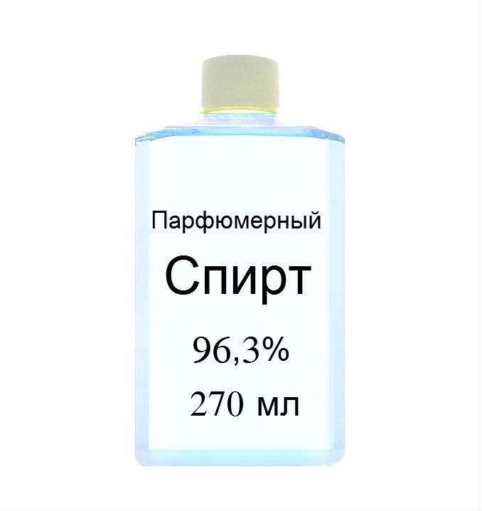 Спирт парфюмерный 270 мл.